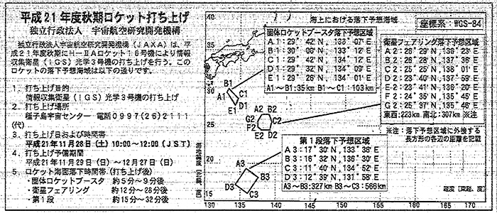 Kyodo Navigation Warning Nov. 11 09
